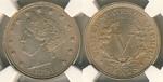 U.S. Nickel 1891 Cent Coin