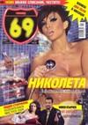 69 June 2010 magazine back issue