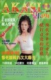 Akasi # 1 magazine back issue