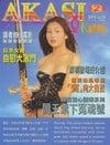 Akasi # 2 magazine back issue