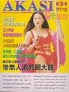 Akasi # 3 magazine back issue