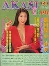 Akasi # 4 magazine back issue