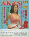 Akasi # 5 magazine back issue