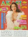 Akasi # 7 magazine back issue