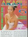 Akasi # 8 magazine back issue