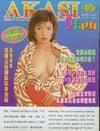 Akasi # 9 magazine back issue