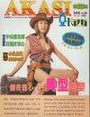 Akasi # 10 magazine back issue