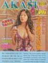 Akasi # 11 magazine back issue