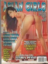 Asian Girls Vol. 17 # 8 magazine back issue