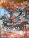 Dragon # 20 magazine back issue