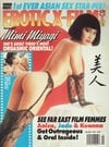 erotic xfilm guide 1994 back issues asian sex star pix orgasmic oriental women nude far east film re Magazine Back Copies Magizines Mags