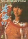 Hong Kong 97 # 7 magazine back issue cover image