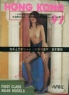 Hong Kong 97 # 8 magazine back issue cover image