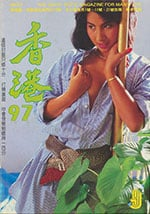 Hong Kong 97 # 9 magazine back issue
