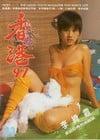Hong Kong 97 # 11 magazine back issue