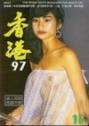 Hong Kong 97 # 15 magazine back issue cover image