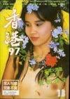 Hong Kong 97 # 16 magazine back issue