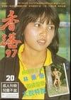 Hong Kong 97 # 20 magazine back issue