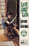 Lone Wolf and Cub Magazine Back Issues of Erotic Nude Women Magizines Magazines Magizine by AdultMags