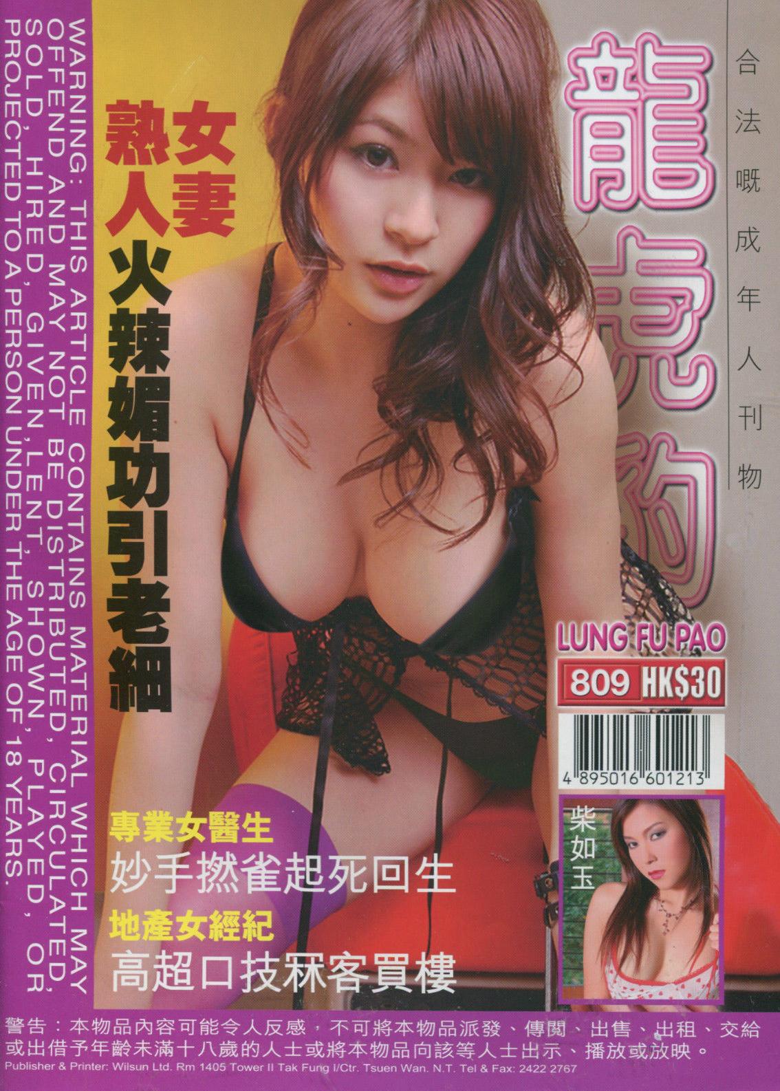 Lung Fu Pao # 809 magazine back issue Lung Fu Pao magizine back copy