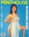 Penthouse (Hong Kong) March 1992 magazine back issue