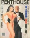 Penthouse (Hong Kong) July 1992 magazine back issue