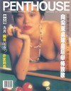 Penthouse (Hong Kong) September 1992 magazine back issue