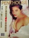 Penthouse (Hong Kong) October 1992 magazine back issue