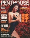 Penthouse (Hong Kong) August 2003 magazine back issue