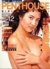 Penthouse (Hong Kong) # 133 magazine back issue