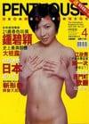 Penthouse (Hong Kong) # 137 magazine back issue