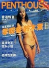 Penthouse (Hong Kong) # 138 magazine back issue