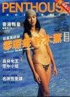 Penthouse (Hong Kong) # 138 magazine back issue