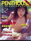 Penthouse (Hong Kong) # 144 magazine back issue