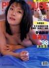 Penthouse (Hong Kong) # 145 magazine back issue