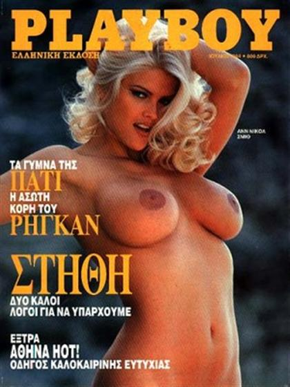Adult Magazine Scan Collections -