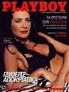 Playboy Greece February 1996 magazine back issue
