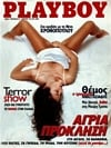 Playboy Greece March 1996 magazine back issue