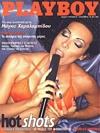 Playboy Greece September 1996 magazine back issue