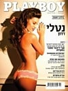 Playboy (Israel) March 2013 magazine back issue cover image