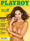 Playboy (Israel) July 2013 magazine back issue