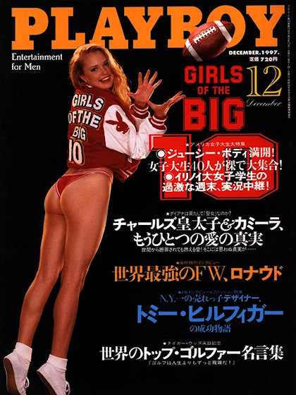 1997 adult december magazine playboy
