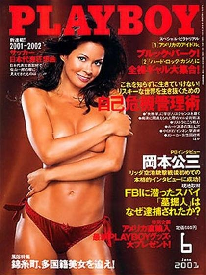 2005 adult june magazine playboy