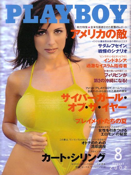 2002 adult august magazine playboy