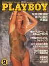 Sybil Danning magazine cover appearance Playboy (Japan) September 1983