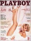 Sharon Stone magazine cover Appearances Playboy (Japan) February 1993