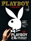 Playboy (Japan) Magazine Back Issues of Erotic Nude Women Magizines Magazines Magizine by AdultMags