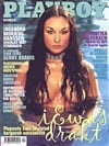 Playboy (Norway) May 1999 magazine back issue