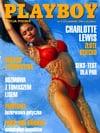 Playboy (Poland) August 1994 magazine back issue