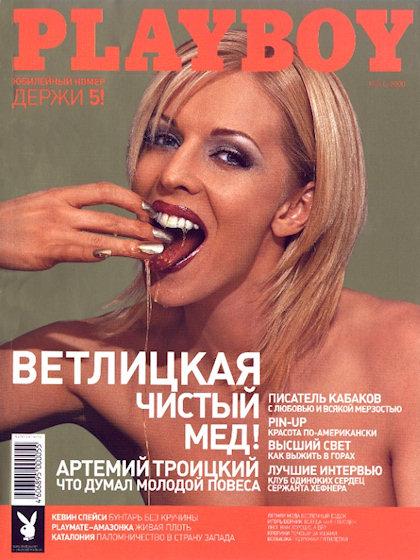 foto-goloy-vetlitskoy